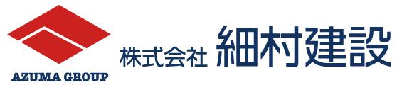 株式会社 細村建設